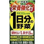 【ケース販売】栄養強化型 1日分の野菜 125ml×24本