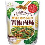 (まとめ買い)マルコメ ダイズラボ 青椒肉絲 265g×10セット