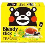 (まとめ買い)ブレンディ スティック ティーハート くまモン 晩白柚ティー 9g×8本×5セット