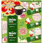 (まとめ買い)ブレンディ スティック ハローキティ 抹茶オレ 48g×3箱×3セット