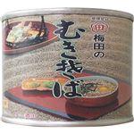 (まとめ買い)梅田食品 むきそば缶詰 225g×4セット