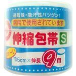(お徳用 3セット) アメジスト ながーい伸縮包帯 S 5cm ×9m ×3セット