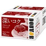 (まとめ買い)ドトール ドリップコーヒー クラシックブレンド 7g×50袋×2セット