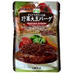 (まとめ買い)三育 デミグラスソース風野菜大豆バーグ 100g×15セット