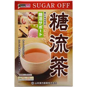 【訳あり・在庫処分】 (お徳用 2セット) 山本漢方 糖流茶 10g ×24パック ×2セット【賞味期限:2020年08月01日】