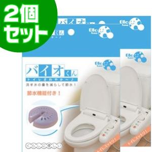 防カビ バイオ君 トイレ節水用2個組 - 拡大画像