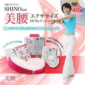 SHINO 美腰エクササイズ クッション&DVD - 拡大画像