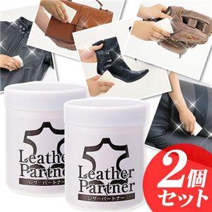 レザーパートナー 【2個セット】