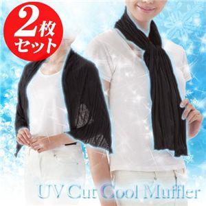 UVカット クールマフラー【2枚セット】 - 拡大画像