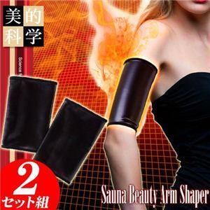 サウナ二の腕シェイパー 【2セット組】 - 拡大画像