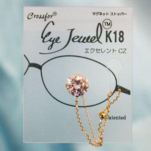 眼鏡につける新感覚ジュエリー Eye Jewel K18YG-1-8