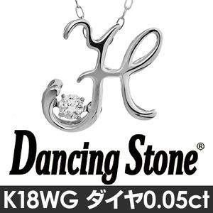 ダンシングストーン K18WG・天然ダイヤモンドシリーズイニシャル「H」ペンダント