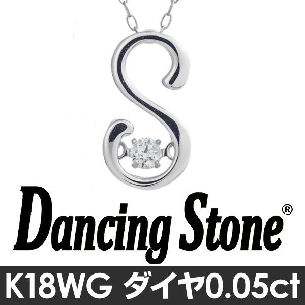 ダンシングストーン K18WG・天然ダイヤモンドシリーズイニシャル「S」ペンダント/ネックレス