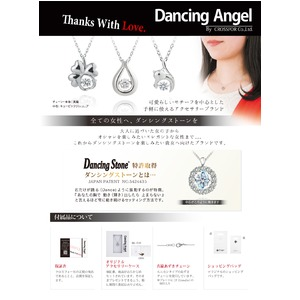 ダンシングエンジェル Dancing Stoneシリーズ(ダンシングストーン) 【Mouton】 ペンダント ANG-002