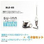 サイクロン方式掃除機+スティック&ハンディークリーナー su-inn spiral twin(スーインスパイラルツイン) 【2個セット】