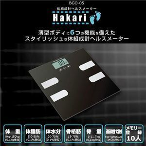 体組成計ヘルスメーター Hakari BGO-05 【4個セット】 - 拡大画像