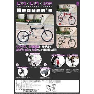 HEAVEN's(ヘブンズ) 20インチ折り畳み自転車 BF-K206 シマノ6段変速モデル レッド