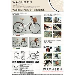 WACHSEN(ヴァクセン) 折り畳み自転車 BC626-WB 26インチ シマノ6段変速付 ホワイト/ブラウン (シティサイクル)