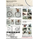 WACHSEN(ヴァクセン) 折りたたみ自転車 BC626-WB 26インチ シマノ6段変速付 ホワイト/ブラウン (シティサイクル) - 縮小画像4