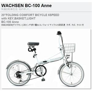 【送料無料】 WACHSEN(ヴァクセン) 折り畳み自転車 BC-100 20インチ(コンフォートサイクル)