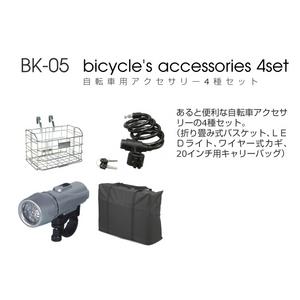 自転車用アクセサリー4種セット (カギ・カゴ・ライト・キャリーバッグ) - 拡大画像