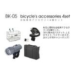 自転車用アクセサリー4種セット (カギ・カゴ・ライト・キャリーバッグ)