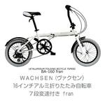 WACHSEN BA-160 fran 16インチアルミ折たたみ自転車7段変速付き fran