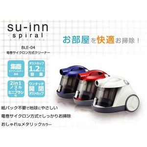 竜巻サイクロン方式クリーナー su-inn spiral(スーイン スパイラル) ホワイト 【3台セット】