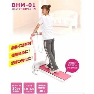 【大好評!】 コンパクト電動ウォーカー BHM-01 【大幅値下げ!】