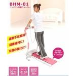 【大好評!】コンパクト電動ウォーカー BHM-01