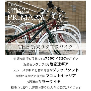 PRIMARY(プライマリー) 6段変速 クロスバイク BGC-700-GR グリーン