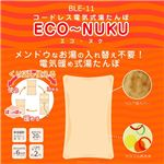 コードレス電気式湯たんぽ ECO-NUKU(エコ・ヌク) 8個セット