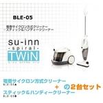 サイクロン方式掃除機+スティック&ハンディークリーナー su-inn spiral twin(スーインスパイラルツイン) 20台組み