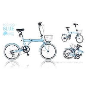 20インチカラフル折りたたみ自転車  カギ/カゴ/ライト付 6段変速 HEAVEN's ブルー