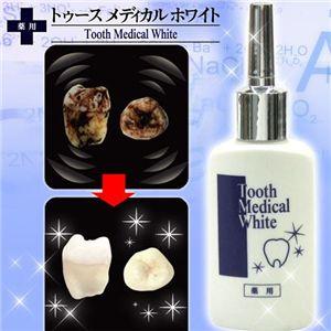 薬用歯磨き剤 トゥースメディカルホワイト 【医薬部外品】 - 拡大画像