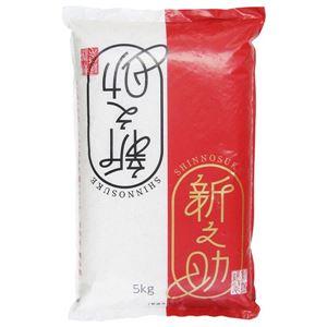 新潟県産新之助5kg