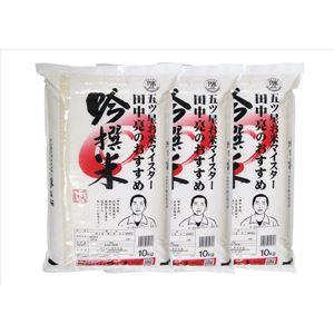 五ツ星お米マイスター田中亮のおすすめ吟撰米30kg(10kgx3)
