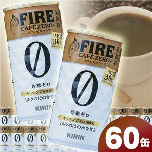 キリンFIRE カフェゼロプラス 60本(賞味期限2009年6月中旬) - 拡大画像