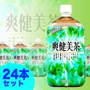 爽健美茶 1リットル ペットボトル 12本入り× 2 24本セット