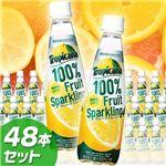 【訳あり】トロピカーナ100%フルーツスパークリンググレープフルーツ