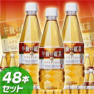 【訳あり】キリン午後の紅茶 スペシャルアップル・カモミール 460ml×48本セット