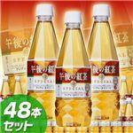 【訳あり大特価!!】キリン午後の紅茶 スペシャルアップル・カモミール 460ml×48本セット