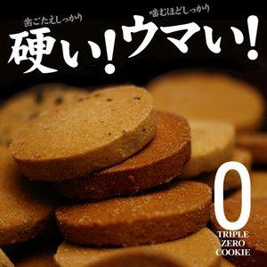 豆乳おからクッキー トリプルZERO