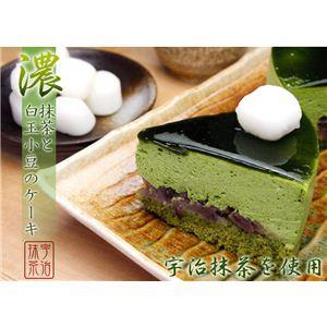 濃抹茶と白玉小豆のケーキ - 拡大画像