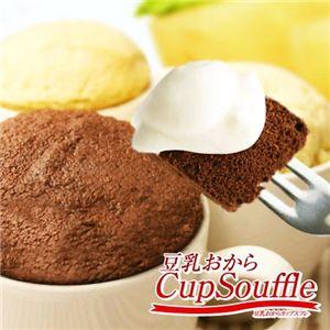 豆乳おからカップスフレ - 拡大画像