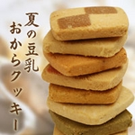 夏の豆乳おからクッキー 8種 1kg(250g×4)
