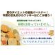 夏の豆乳おからクッキー 8種 1kg(250g×4)  - 縮小画像3