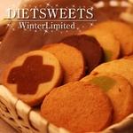 冬の豆乳おからクッキー 1kg 2009 画像1