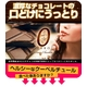 【シュガーレス】ディアチョコレート ビター 5枚 - 縮小画像6