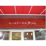 ¥1980お手頃価格!!神戸の人気店Plainの無添加ベイクドチーズケーキ4種セット